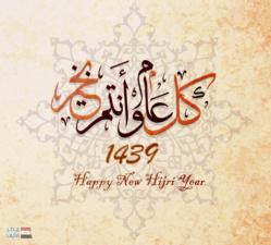 1439, la nouvelle année musulmane débute