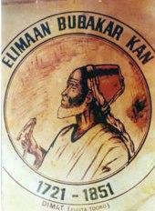 ZIARRA ANNUELLE ELIMANE BOUBACAR KANE (11E EDITION) Dimat acceuille le monde musulman
