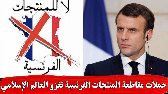 Des milliers de Mauritaniens appellent au boycott de produits français [VIDEO]